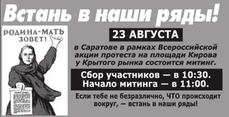 23 августа митинг КПРФ «В сильной промышленности — независимость от Запада!»