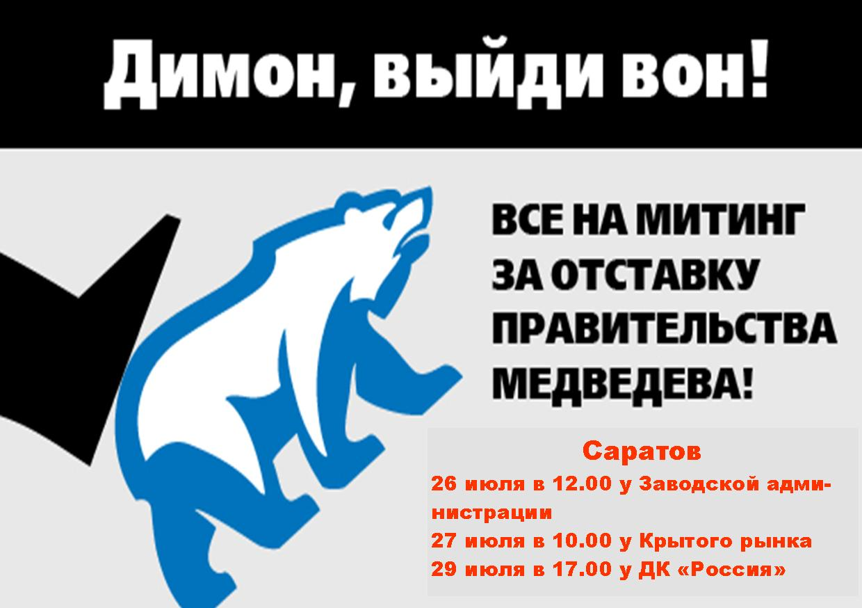 К Всероссийской акции протеста 27 июля: образцы листовок, баннеров на сайты и в социальные сети
