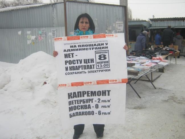 Балаково. Проведение одиночных пикетов в преддверии предстоящей акции протеста