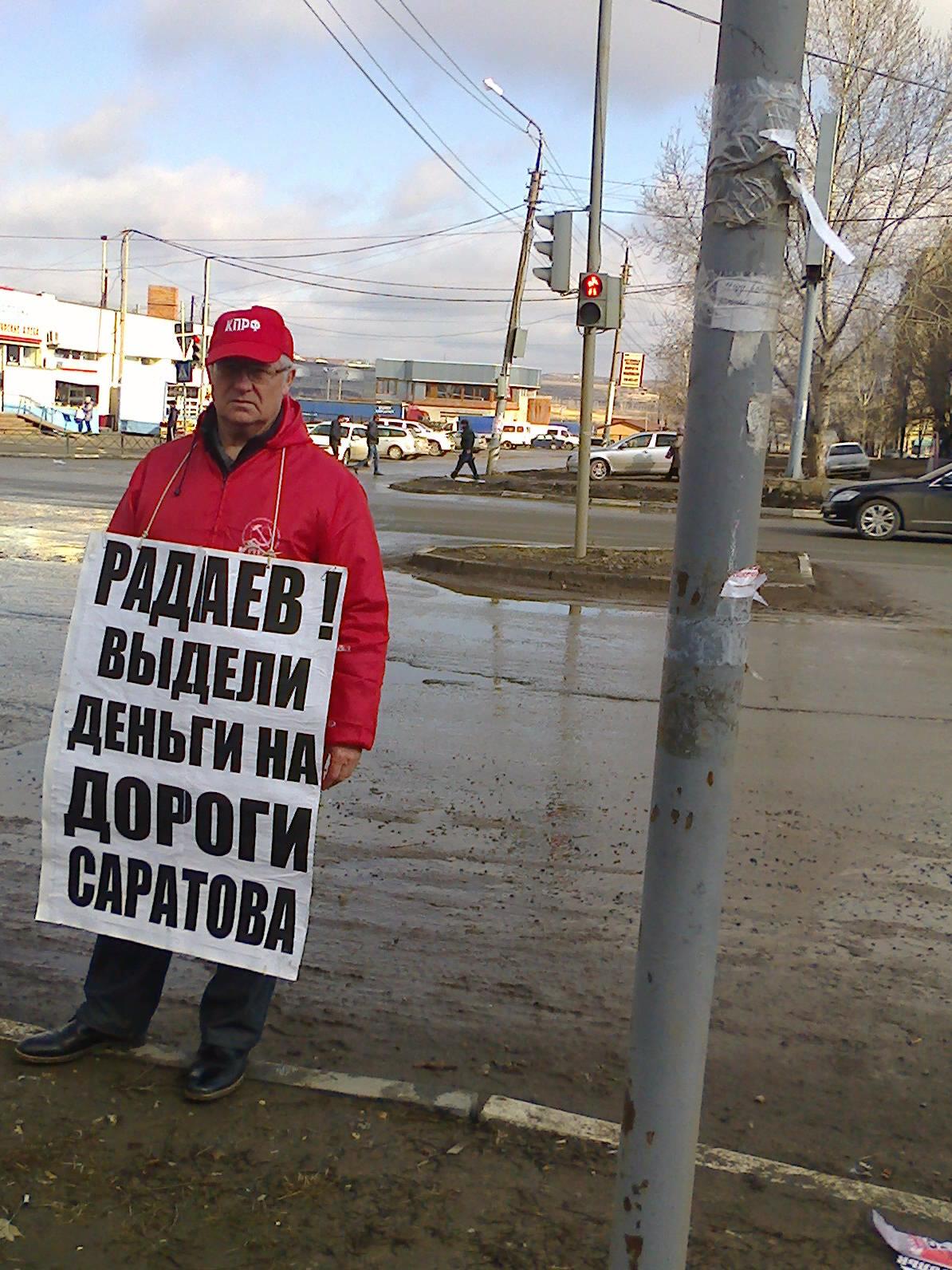 В Саратове продолжается волна одиночных пикетов КПРФ