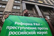 Обнаружилось жульничество во время обсуждения в Госдуме закона о реформе РАН