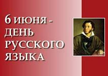 С днем  русского языка!