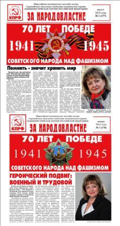 Спецвыпуски газеты «За народовластие» к 70-летию Великой Победы