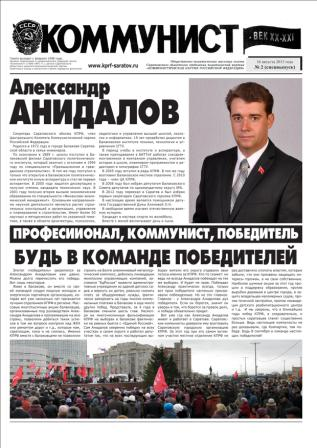 Спецвыпуски газеты «Коммунист – век XX-XXI» №1 от 15 августа 2013 г.,№2 от 16 августа 2013 г. и №3 от 3 сентября 2013 г