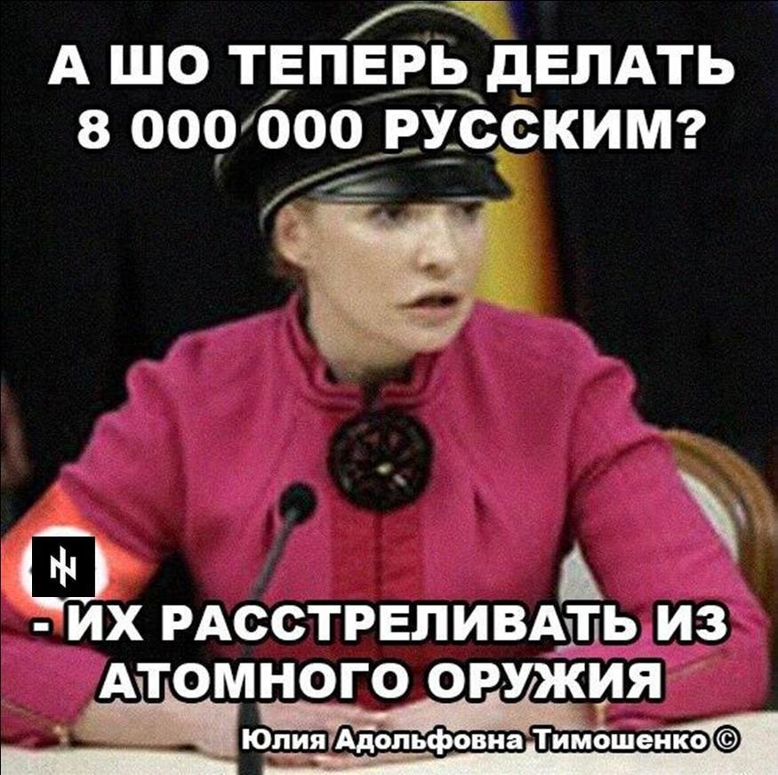 Тимошенко: Русских на Украине надо «расстреливать из атомного оружия»