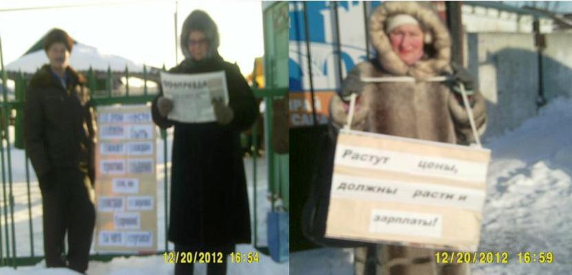 Одиночные пикеты в Турках