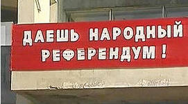 С.А. Гаврилов: В Севастополе готовится референдум по статусу города