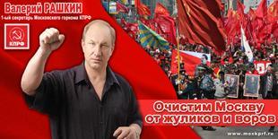 Г.А. Зюганов поздравляет В.Ф. Рашкина с Днем рождения