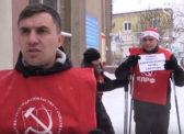 Коммунисты устроили лыжный забег в центре города