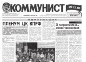 «Коммунист – век XX-XXI» №4 (1001) от 1 февраля 2018 года