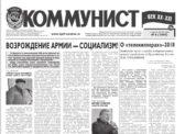 «Коммунист – век XX-XXI» №8 (1005) от 1 марта и №9 (1006) от 7 марта2018 года