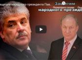 В.Ф. Рашкин: «Защитим народного Президента П.Н. Грудинина»