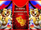Ольга Алимова поздравила с Всемирным днём театра