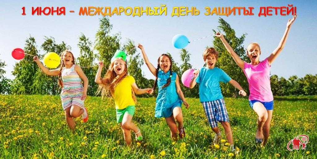 Балашовское отделение ВЖС «Надежда России» сердечно поздравляет с Международным днём защиты детей !