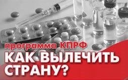 Gazeta.ru: Коммунисты призвали Путина остановить губительные реформы медицины