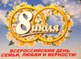 Ольга Алимова поздравила земляков с Днем любви, семьи и верности