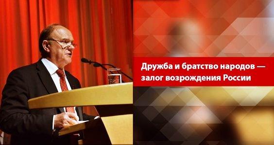 Дружба и братство народов — залог возрождения России