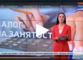 Плата за воздух: россиянам придумали новые налоги