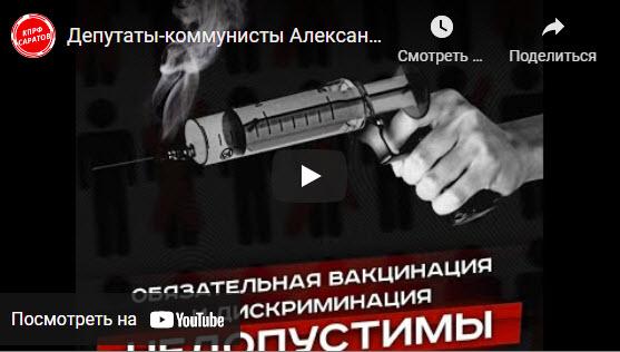 Депутаты-коммунисты Александр Анидалов и Николай Бондаренко об обязательной вакцинации