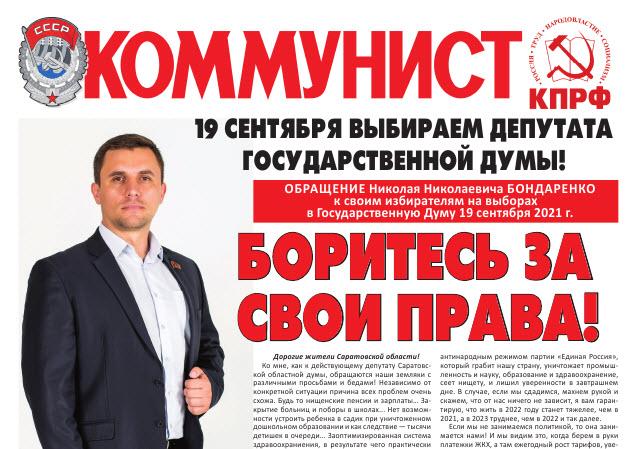 Информационный бюллетень «Коммунист. Николай Бондаренко» от 31.07.2021 г.