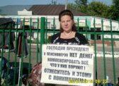 В Турках был проведён одиночный пикет против повышения пенсионного возраста