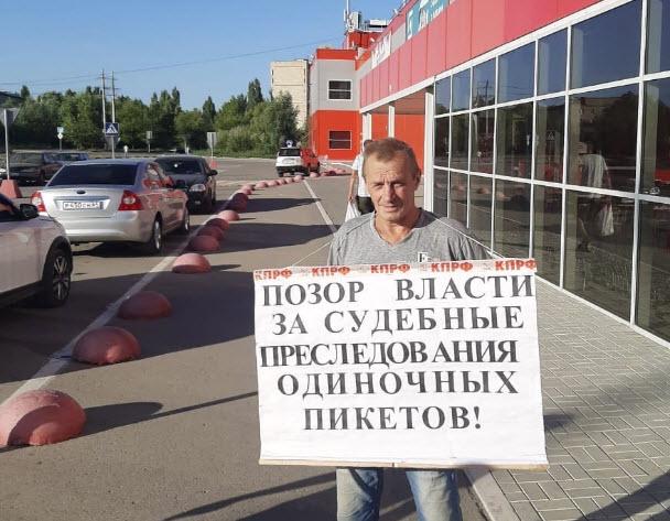 Энгельсские коммунисты провели очередные одиночные пикеты против произвола власти