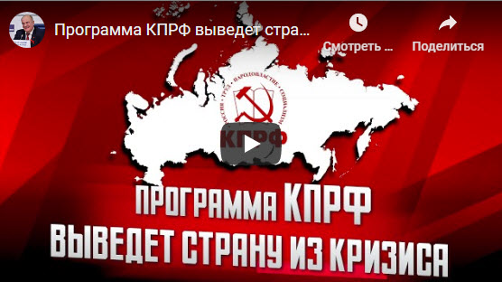 Г.А. Зюганов: «Программа КПРФ выведет страну из кризиса»