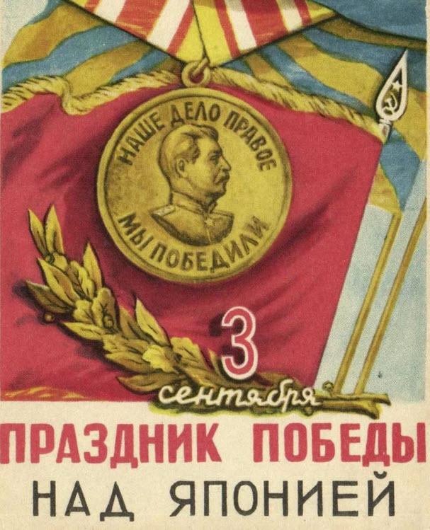 И снова 3 сентября. Почему Госдума изменила дату окончания Второй мировой