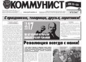 «Коммунист – век XX-XXI» №43 (989) от 2 ноября 2017 года