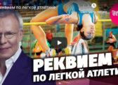 Что ждёт российский спорт, и кто за это ответит? Валерий Рашкин на телеканале «Звезда»