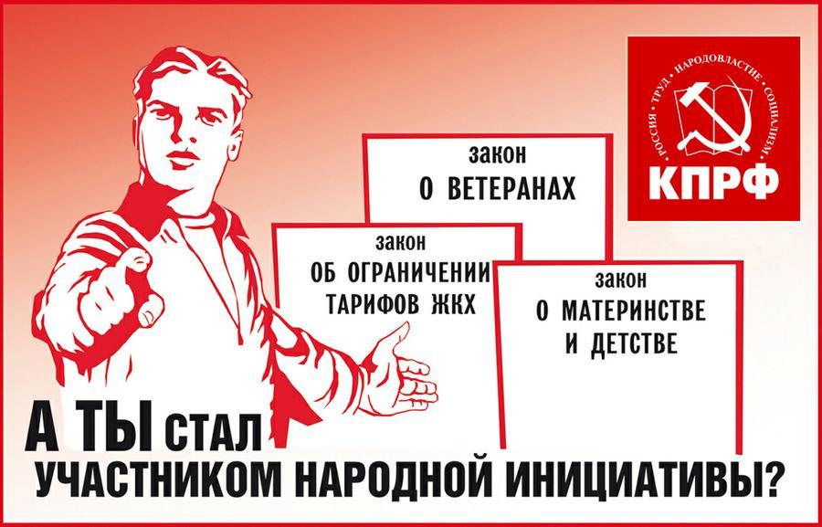 КПРФ запускает проект «Народная инициатива»