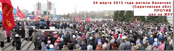 Балаково 24 марта 2013 года. Жители против роста цен на ЖКУ