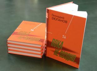 «Эта книга даст ответы, на вопросы неравнодушных к судьбе России людей». О.Н. Алимова про новую книгу Г.А. Зюганова