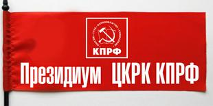 Состоялось заседание Президиума ЦКРК КПРФ