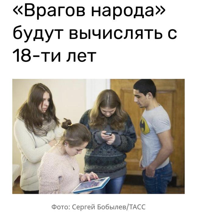 Сергей Обухов — «Свободной прессе»: «Врагов народа» будут вычислять с 18 лет?