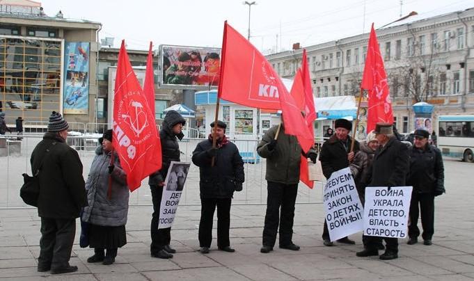Резолюция пикета саратовских коммунистов с требованиями принятия закона о «Детях войны»