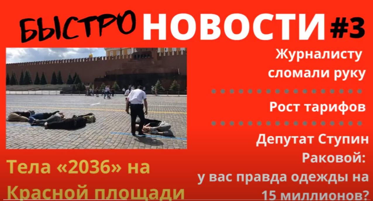 БыстроНовости № 3: тарифы ЖКХ, нападение на журналиста, Ступин и Ракова, вброс бюллетеней, акция 2036.