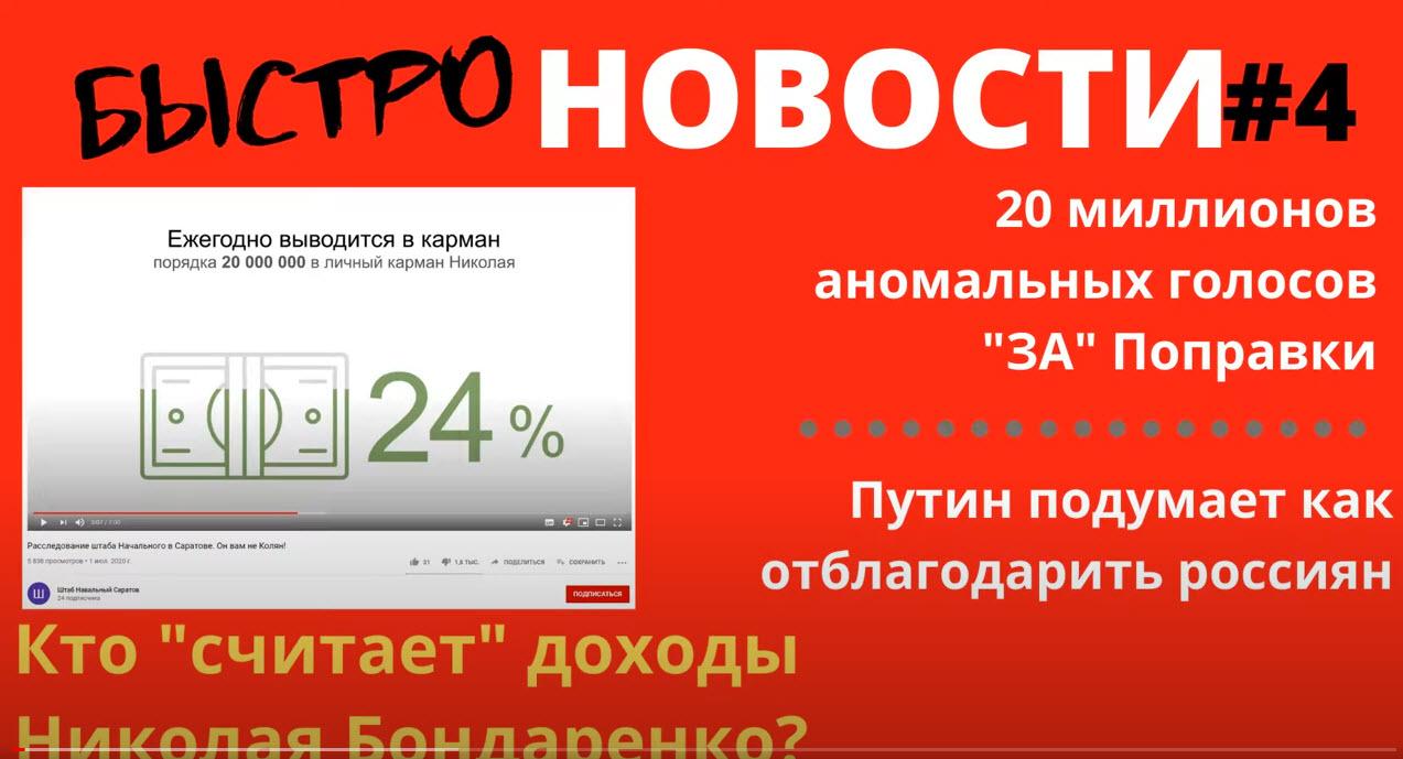 БыстроНовости №4: аномальные голоса за поправки в Конституцию, кто считает доходы Бондаренко