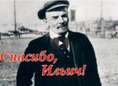 Видеоролик «Спасибо, Ильич!»