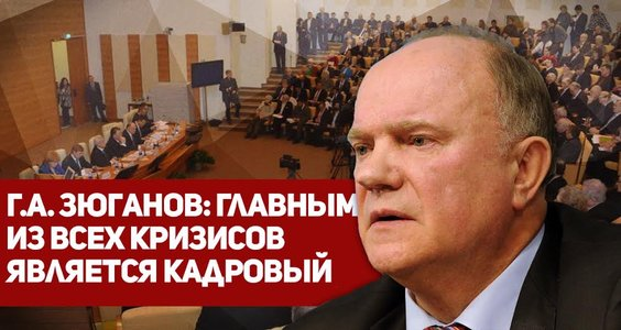 Г.А. Зюганов: Главным из всех кризисов является кадровый