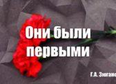 Г.А. Зюганов: Они были первыми