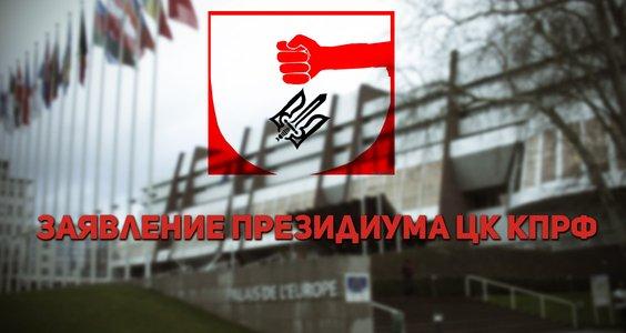 Мы выражаем солидарность с нашими товарищами, которые дали достойный отпор провокаторам! Заявление Президиума ЦК КПРФ