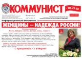 Информационный бюллетень «ЖЕНЩИНЫ — НАДЕЖДА РОССИИ!» март 2020 года