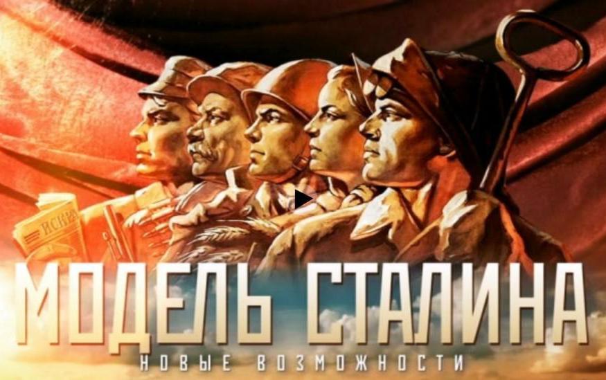 ТВ «Красная линия» телевизионный 4-х серийный фильм  «Модель Сталина»