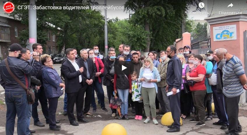Саратов. Забастовка водителей троллейбусов
