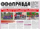Информационный бюллетень «Правда июнь-июль 2019 г.»
