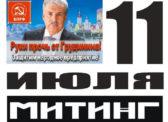 ВСЕ НА МИТИНГ КПРФ 11 ИЮЛЯ (анонс)