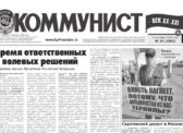 «Коммунист» № 34 от 5 сентября 2019 года