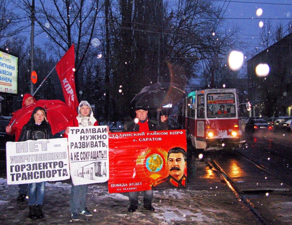 НЕ ДАДИМ УНИЧТОЖИТЬ ЭЛЕКТРОТРАНСПОРТ! Пикет саратовских коммунистов