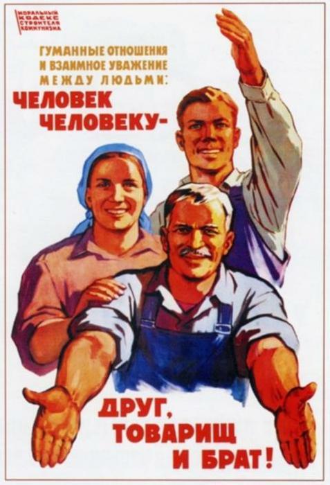 Газета «Правда». Мы – советские люди!